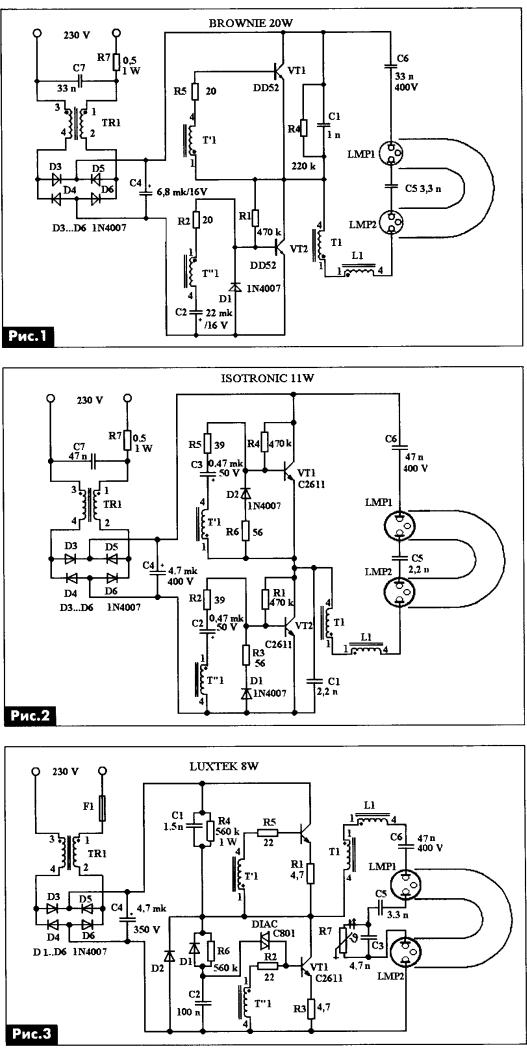 Электрические схемы компактных